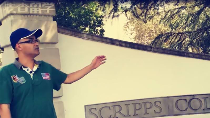 美国著名文理学院斯克利普斯学院(Scripps College)介绍