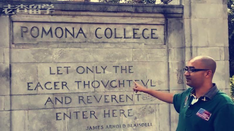 美国著名文理学院波莫纳学院(Pomona College)介绍